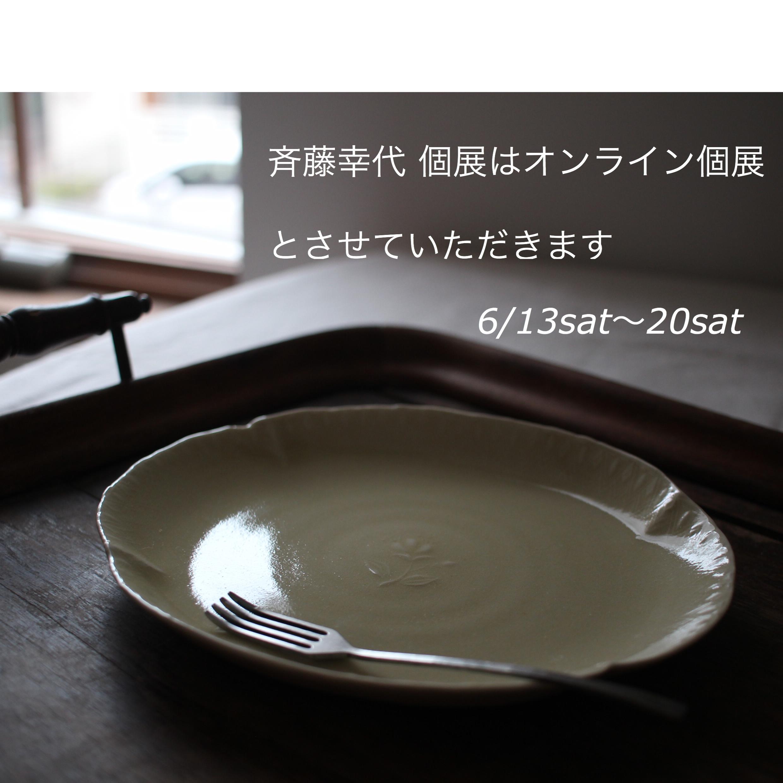 斉藤幸代 web 個展