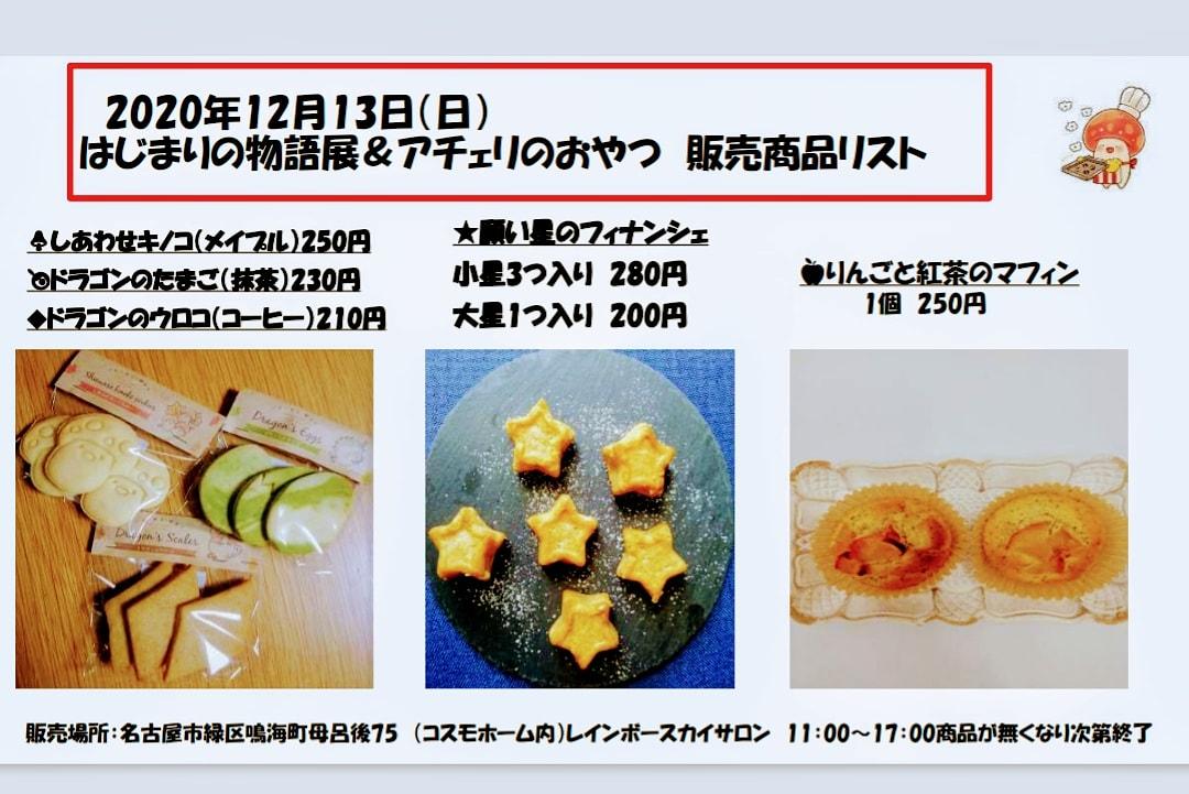 12月13日(日)アチェリのおやつ イベント販売商品メニュー