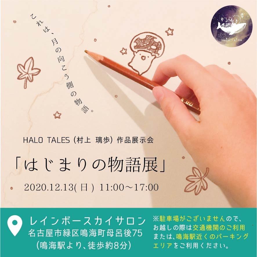 12月13日(日)はじまりの物語展&アチェリのおやつ