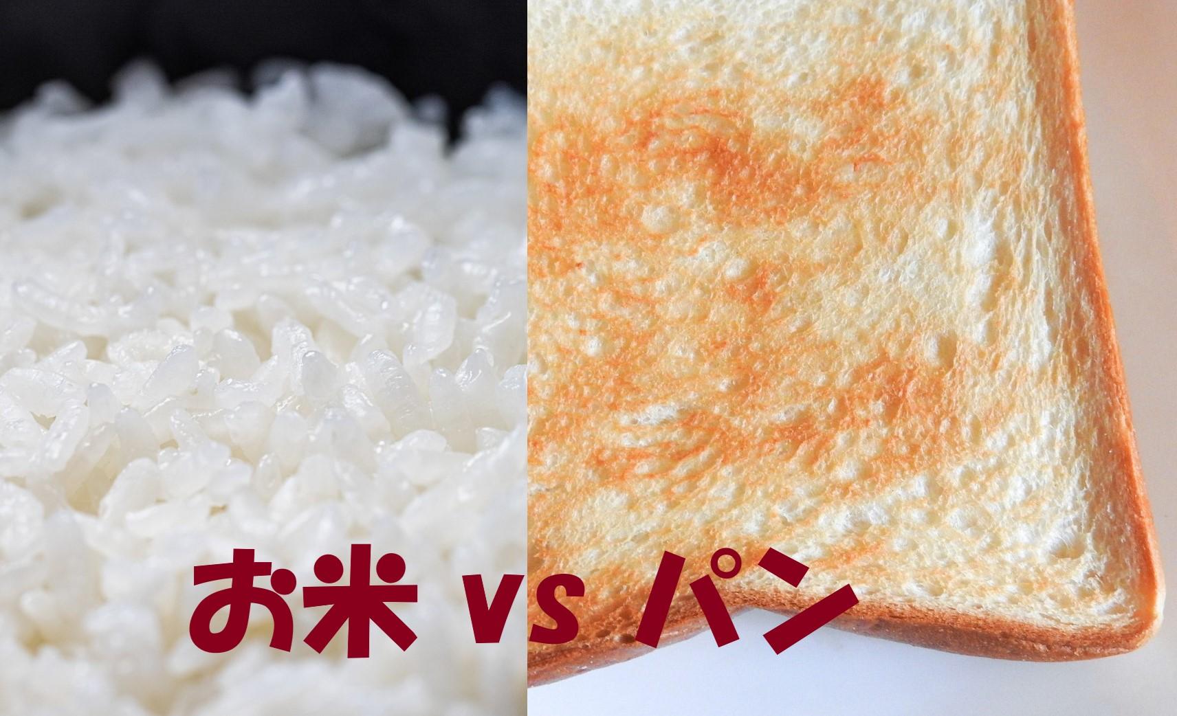 あなたはお米派?パン派?