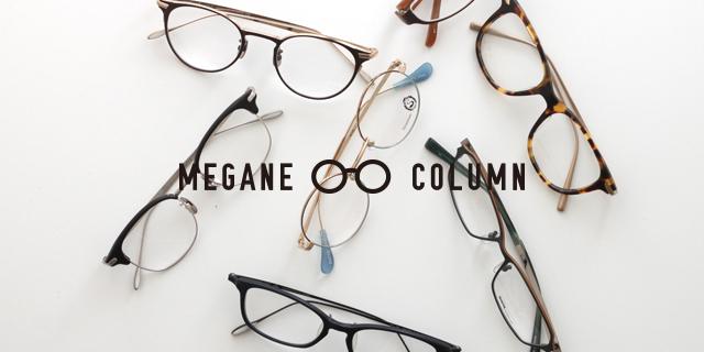 新生活とメガネ