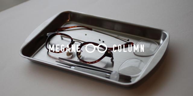眼鏡を伝えること。