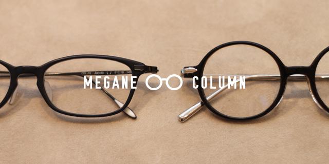 似合うメガネ