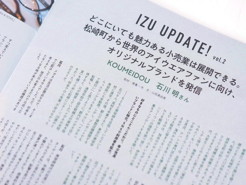 IZU / 365 掲載にお知らせ
