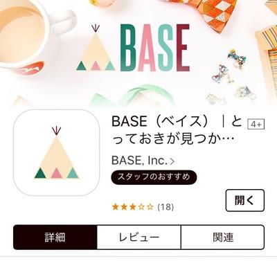ショッピングアプリ【BASE】のご案内