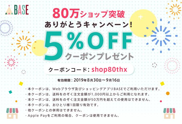 【5%OFFクーポン】を是非お使い下さい!!