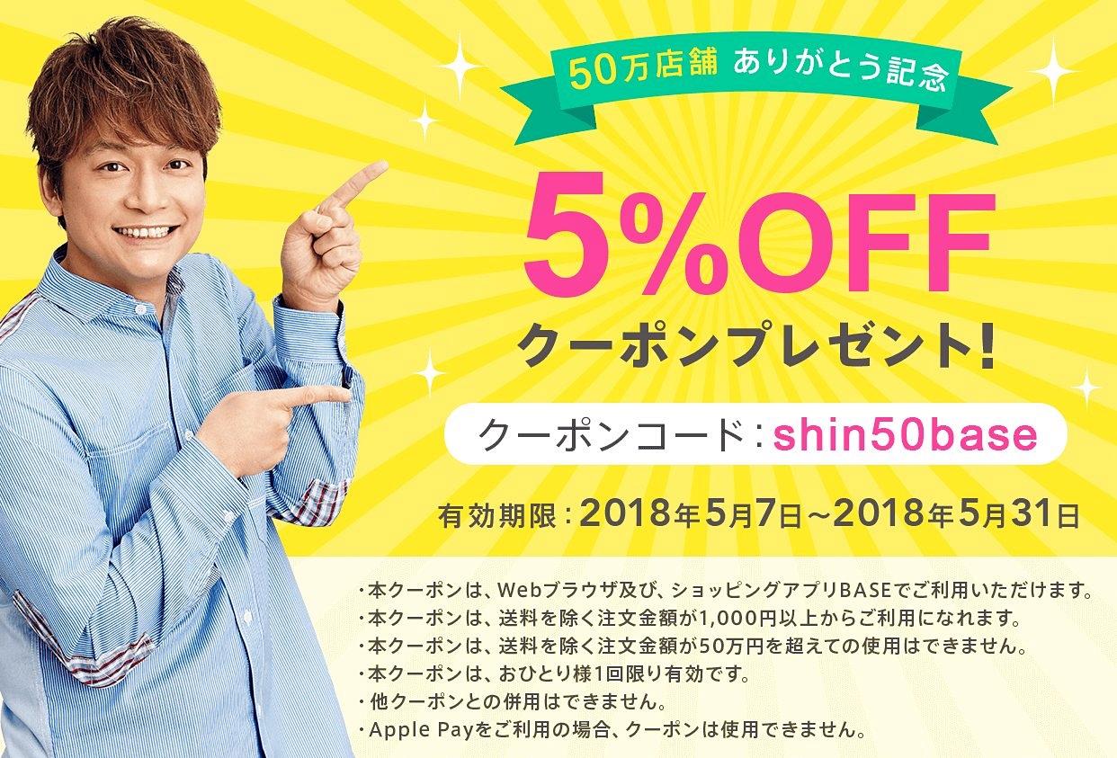 【5%OFFクーポン(5%off coupon code)】をプレゼント中です!