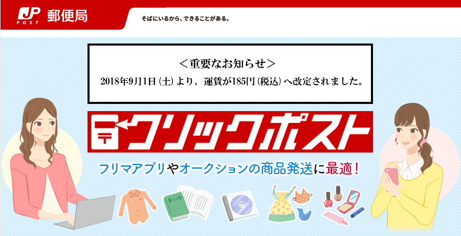 クリックポストの送料が180円に変わりました