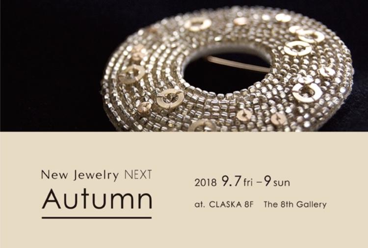 【展示会 New Jewelry NEXT -autumn-】