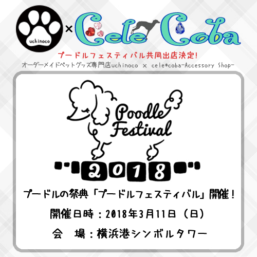 Poodle Festival 2018 出店決定!