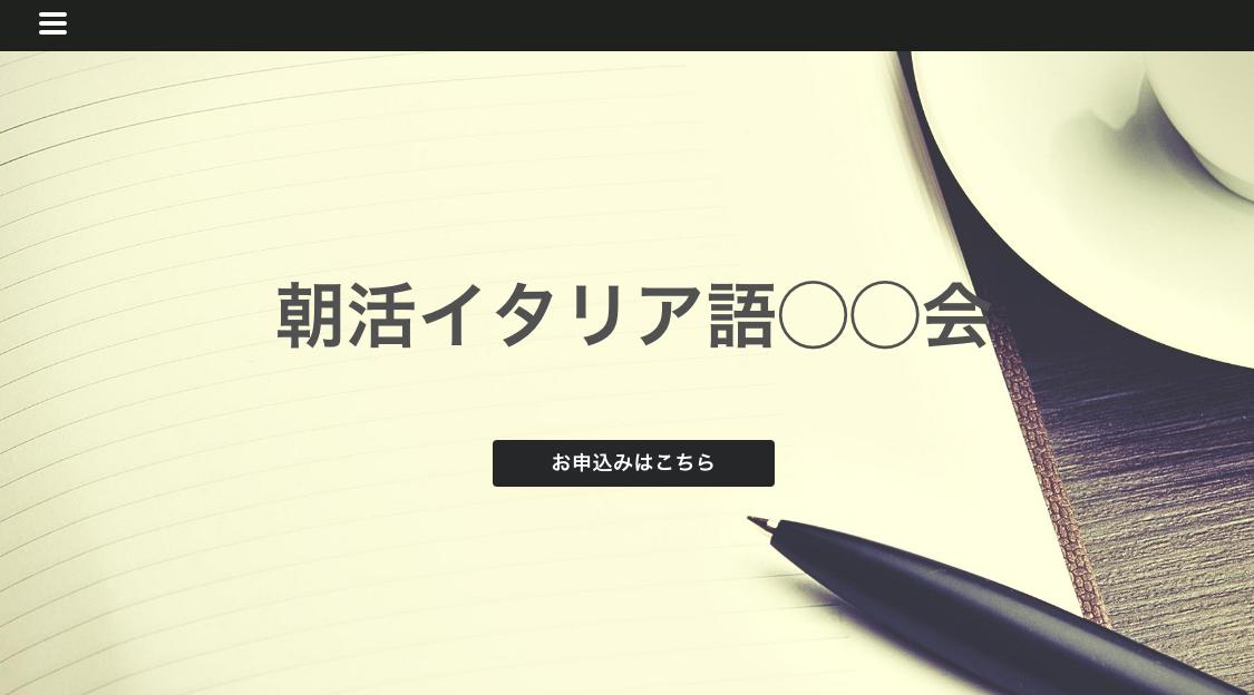 朝活イタリア語の公式サイト完成!