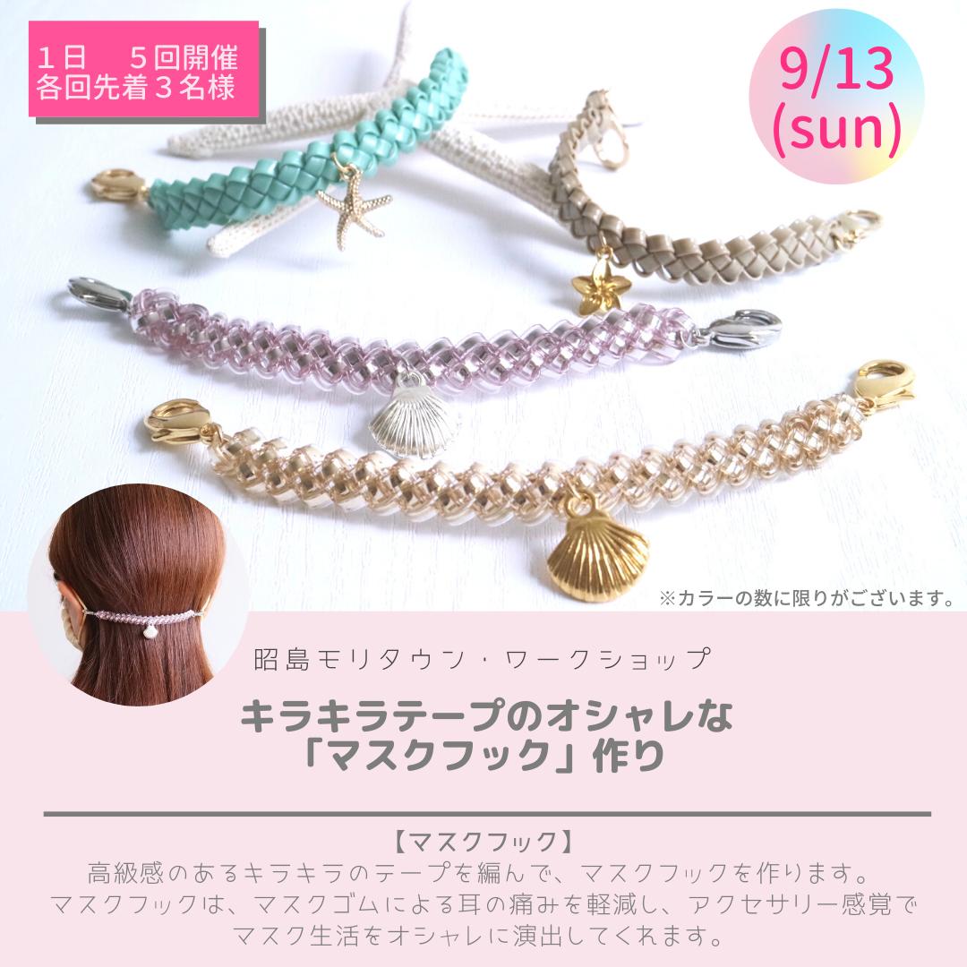 9/13(日)昭島モリタウン・ワークショップのお知らせ
