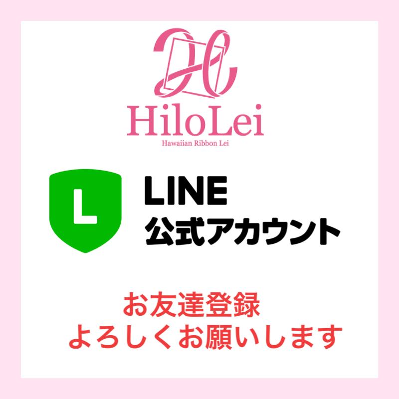 Hilo LeiがLINE公式アカウントに登場!