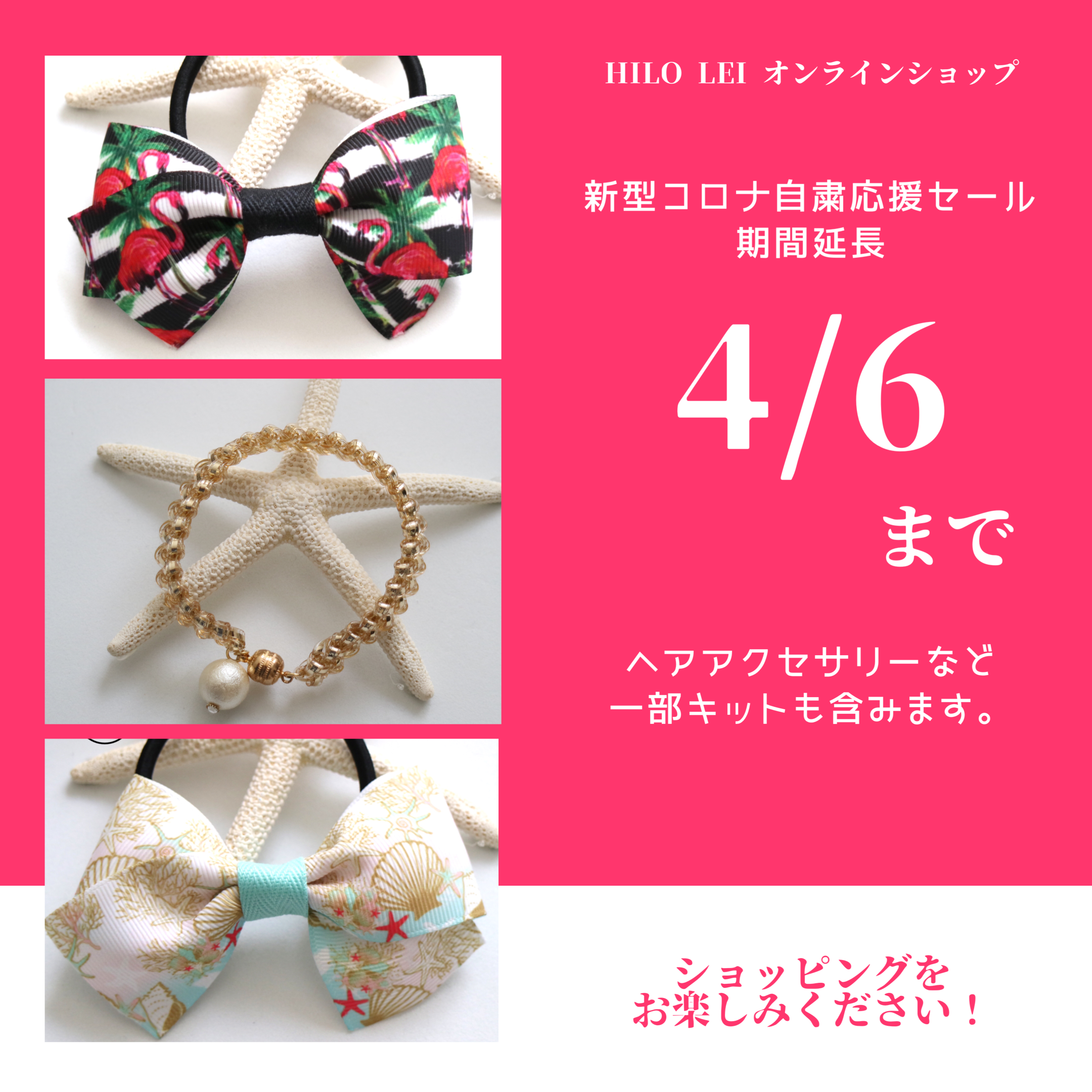 【期間延長】新型コロナ自粛応援セール