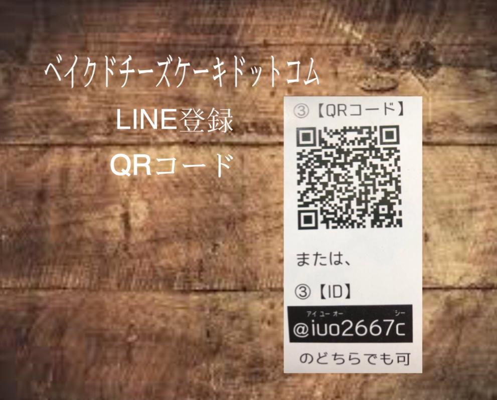 お店のLINE登録