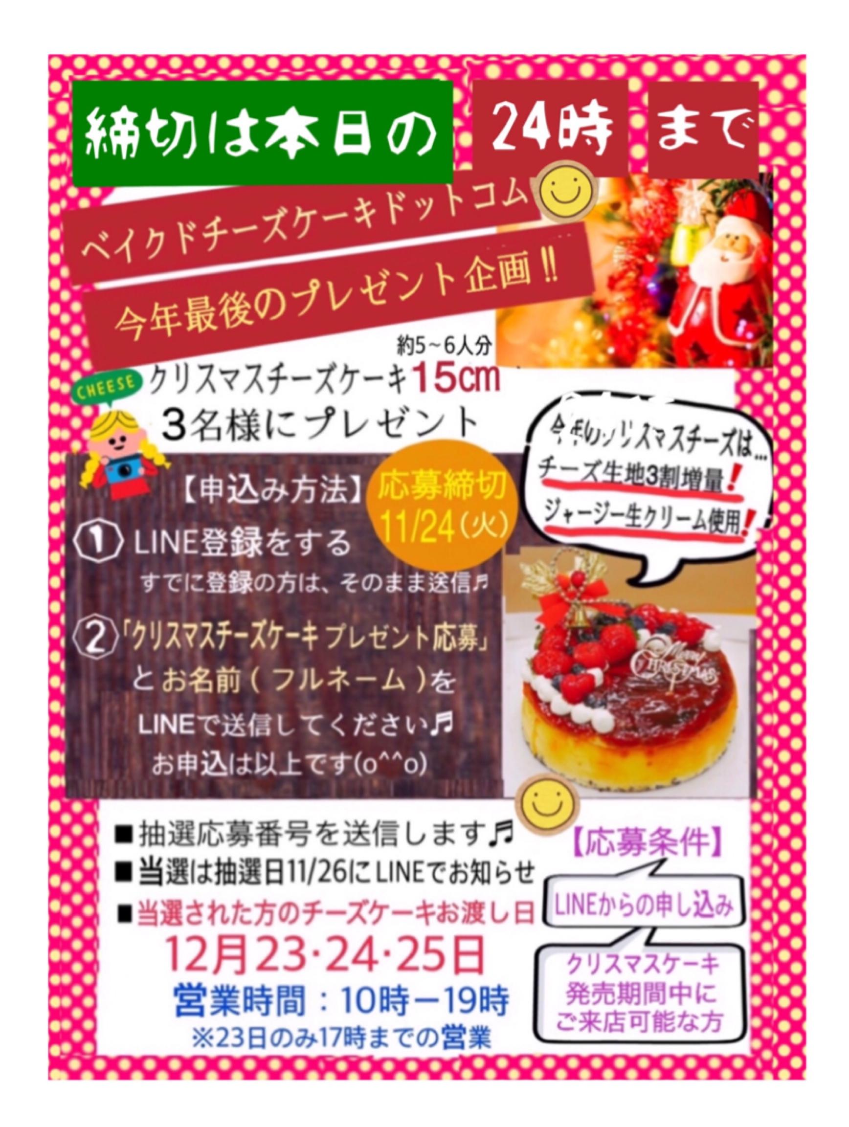 Xmasチーズケーキプレゼントご応募 締切本日まで!