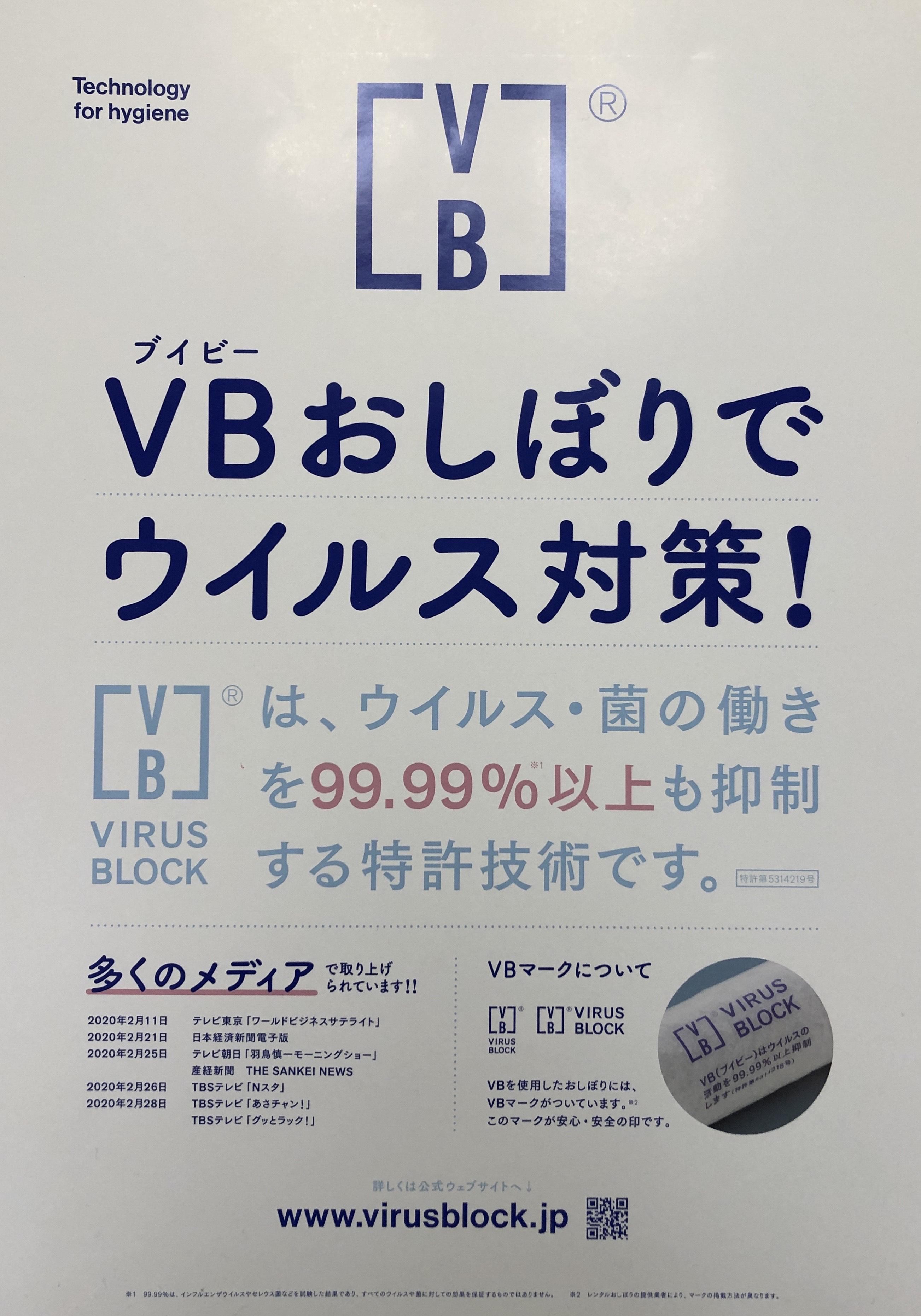 【お知らせ】VB紙おしぼり購入者限定特典 VBポスター配布中!