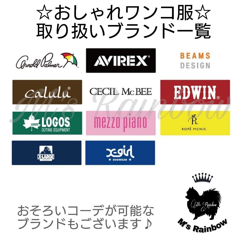 正規ブランド11社のおしゃれワンコ服の販売を開始致しました♪♪おそろいのブランドペアルックは格別♪♪