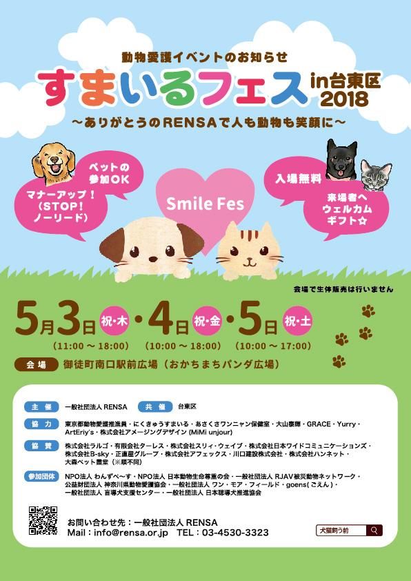 動物愛護イベント「すまいるフェスin台東区2018」へ出店致します♪ペット同伴可イベント♪入場無料♪