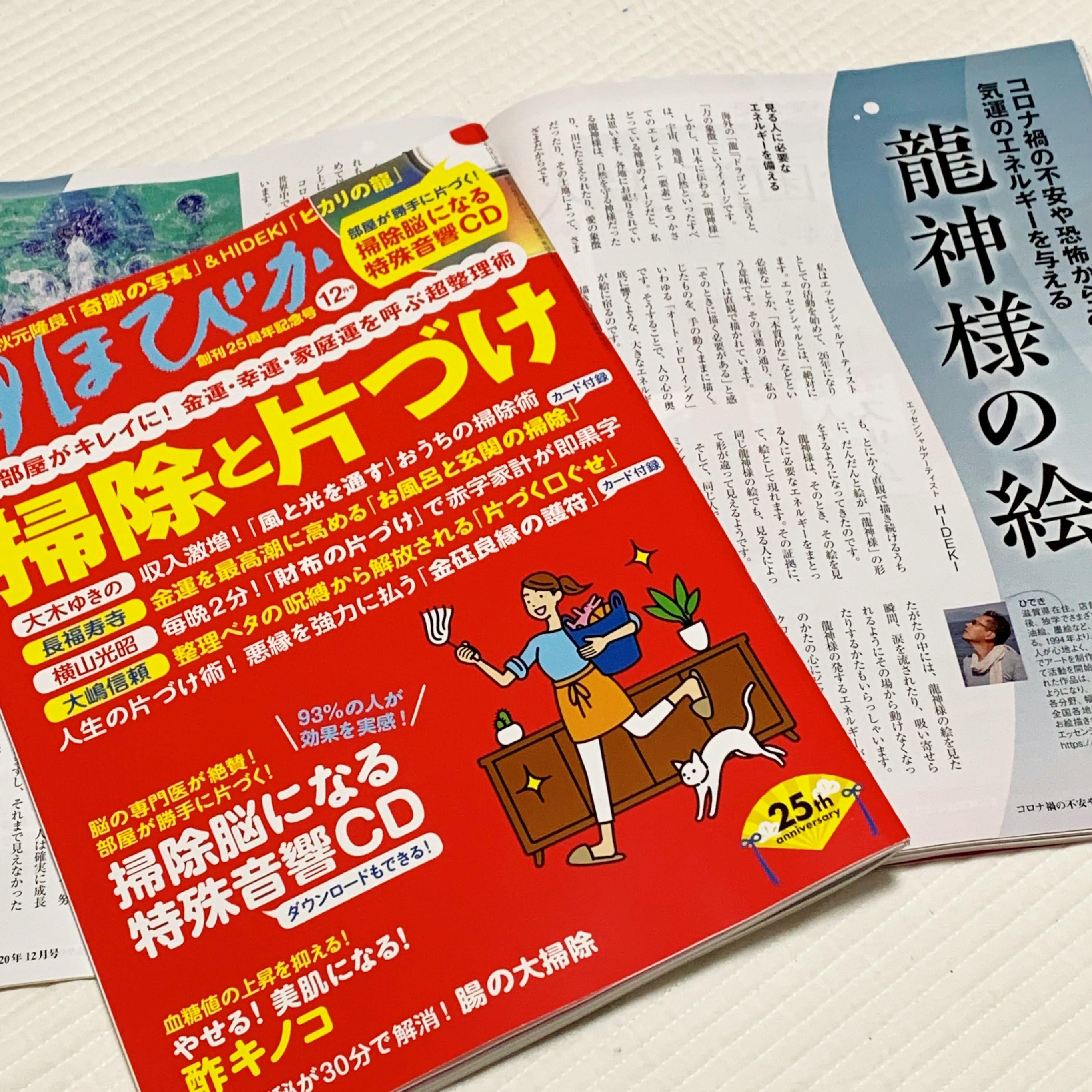 『ゆほびか』12月号、記事掲載のお知らせ