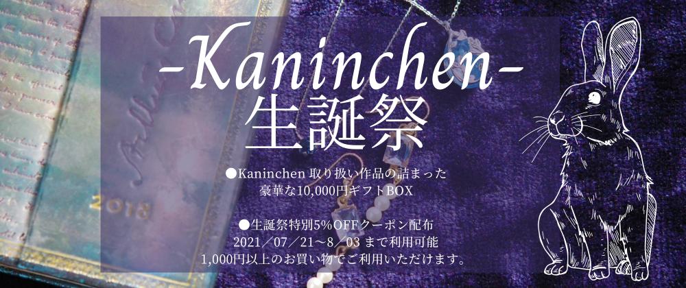 今年もやります! Kaninchen生誕祭