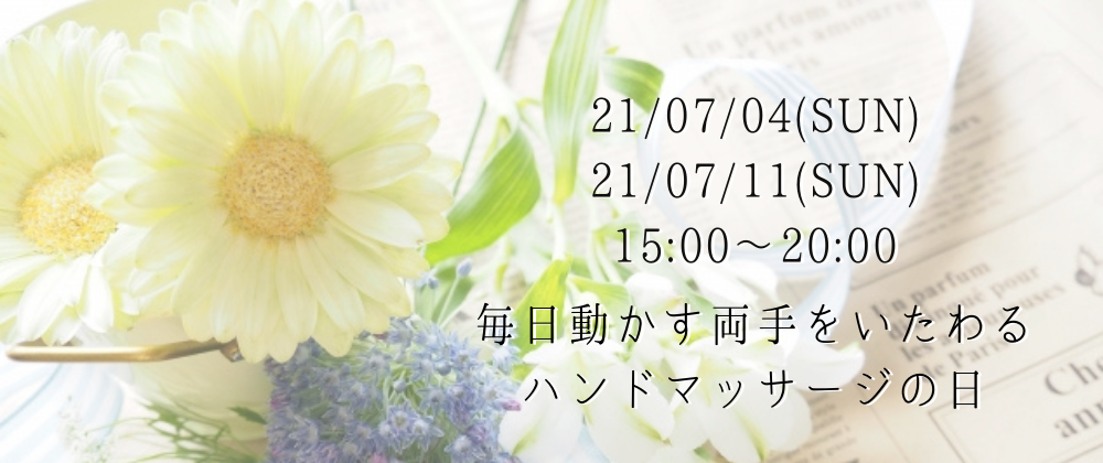 【イベント告知】7月4日 & 11日はハンドマッサージの日!