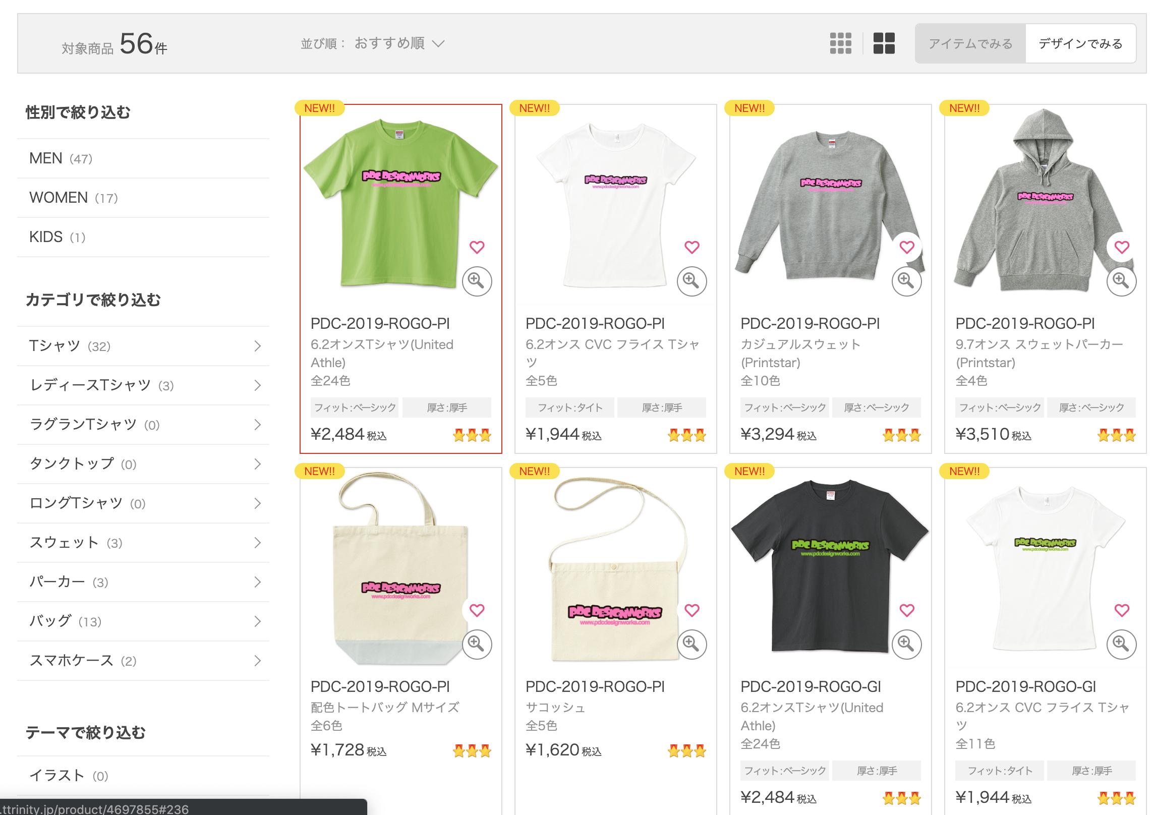 pdc_designworksアパレルグッズサイトリニューアル!