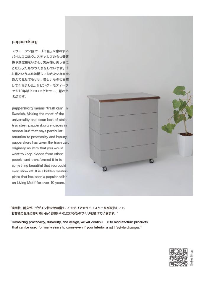 LIVING MOTIF「JAPAN PRODUCTS & DESIGN」に展示されました。
