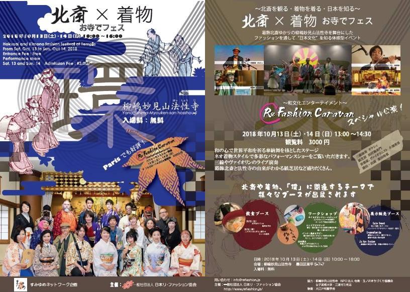 ◆10月のイベント情報◆