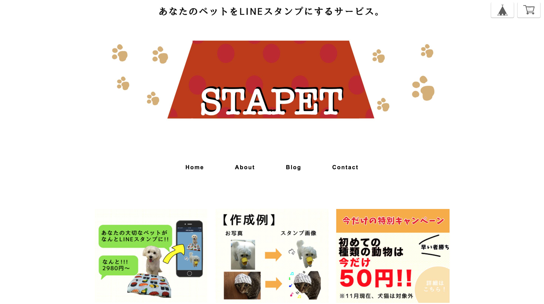 【初心者向け】STAPETのご利用方法について