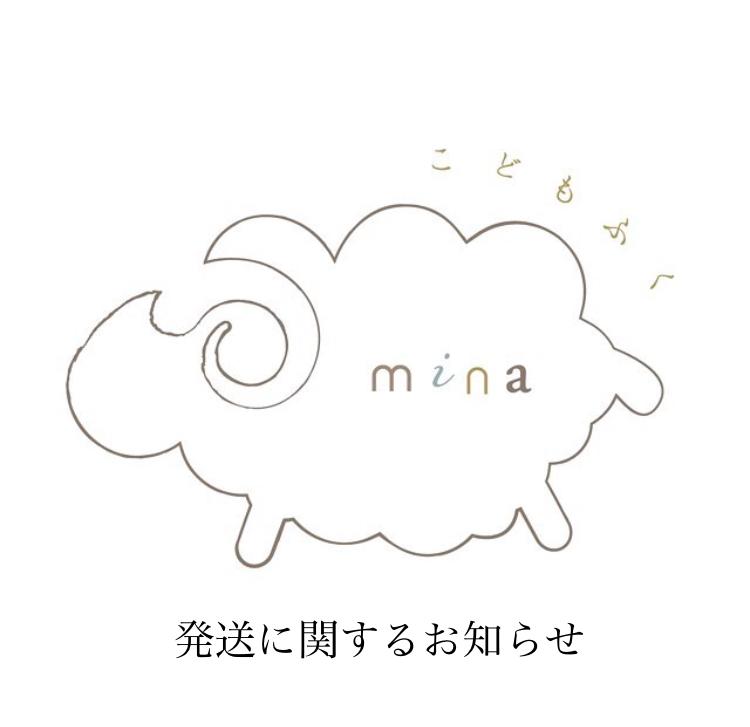 【北海道地震による発送遅延のお知らせ】