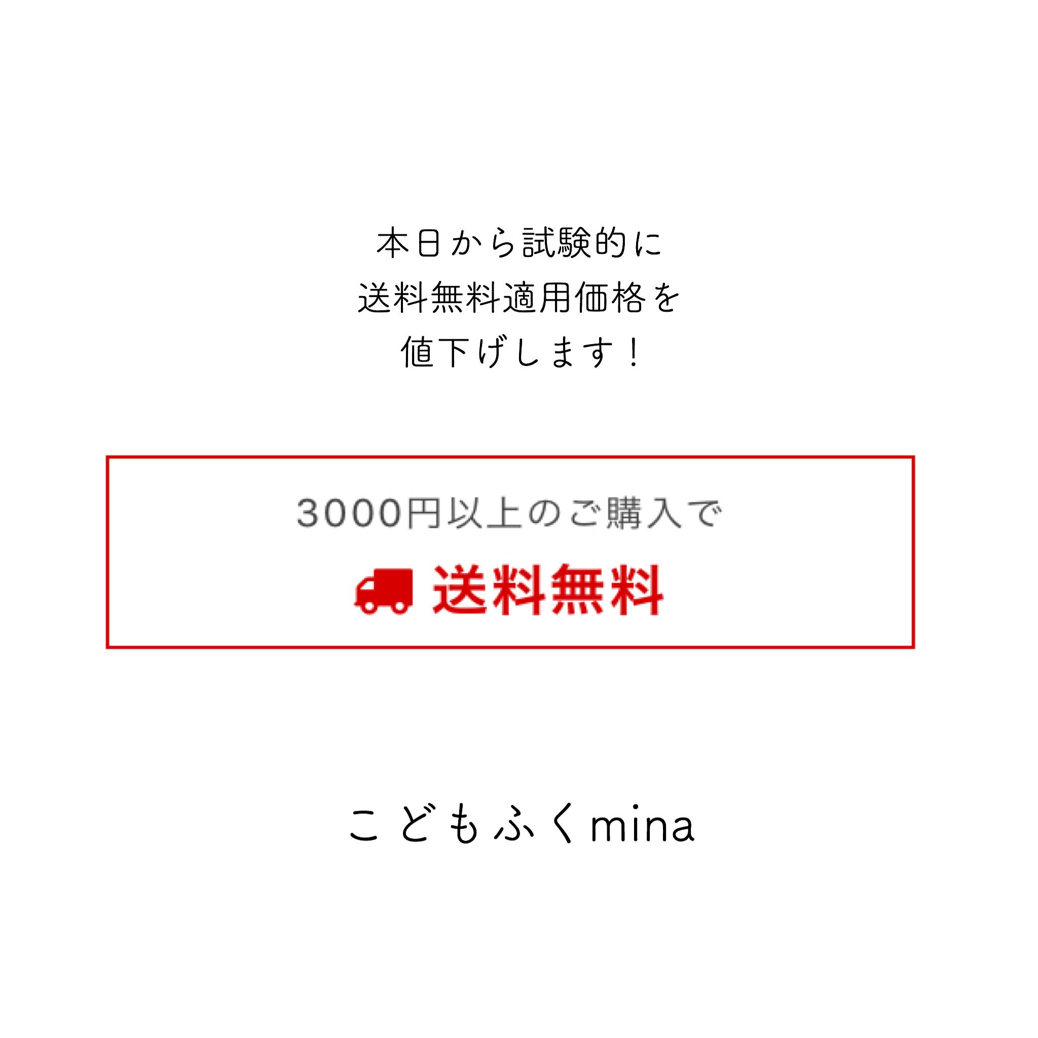 3000円以上送料無料キャンペーン