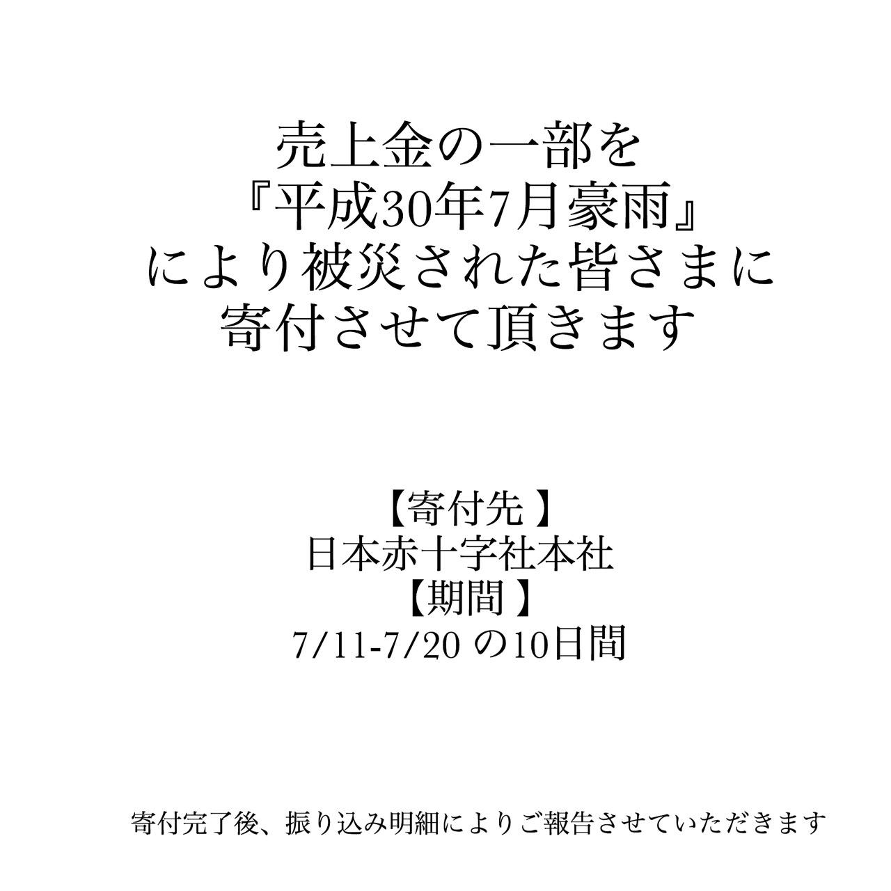 【ショップよりご報告】