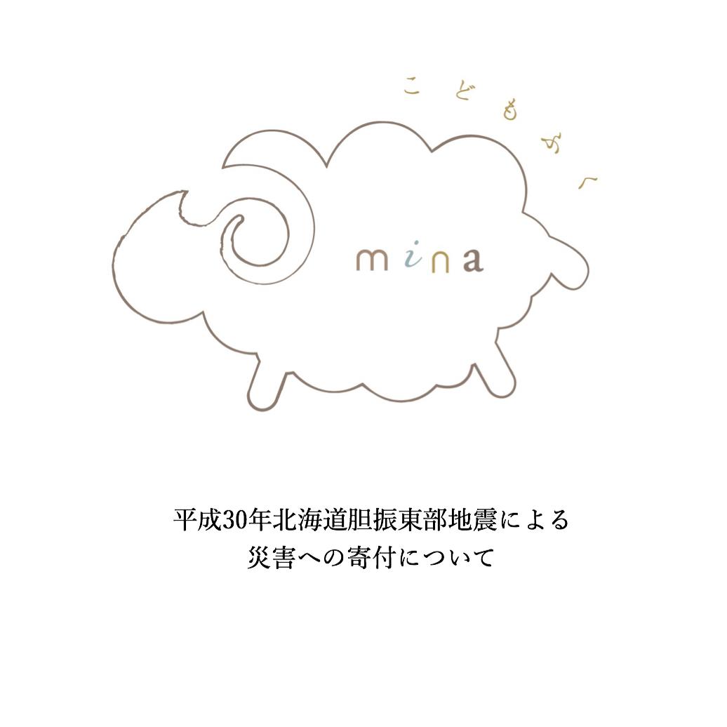 【北海道胆振東部地震による災害への寄付】