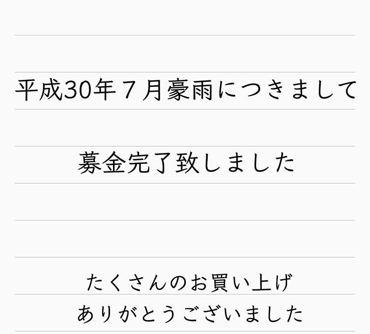 【ご報告】平成30年7月豪雨への募金