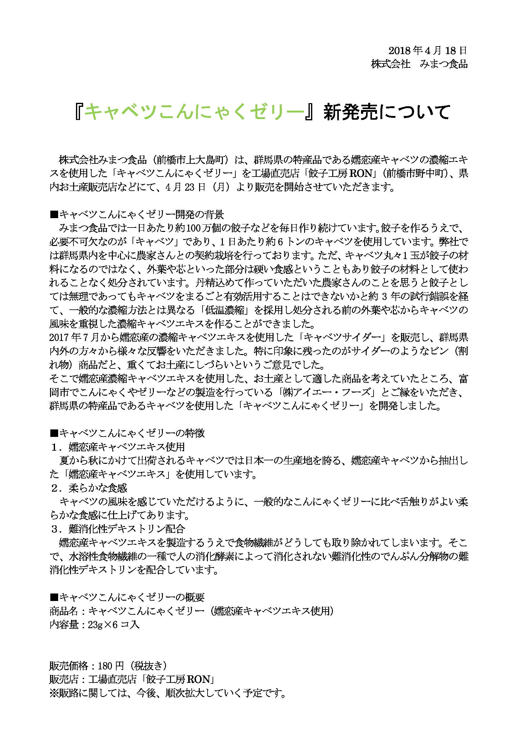 【ミマツ食品】新商品!キャベツこんにゃくゼリー!!