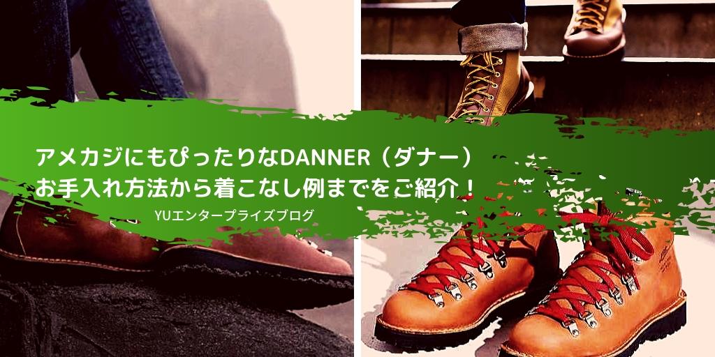 アメカジにもぴったりなDANNER(ダナー) お手入れ方法から着こなし例までをご紹介!