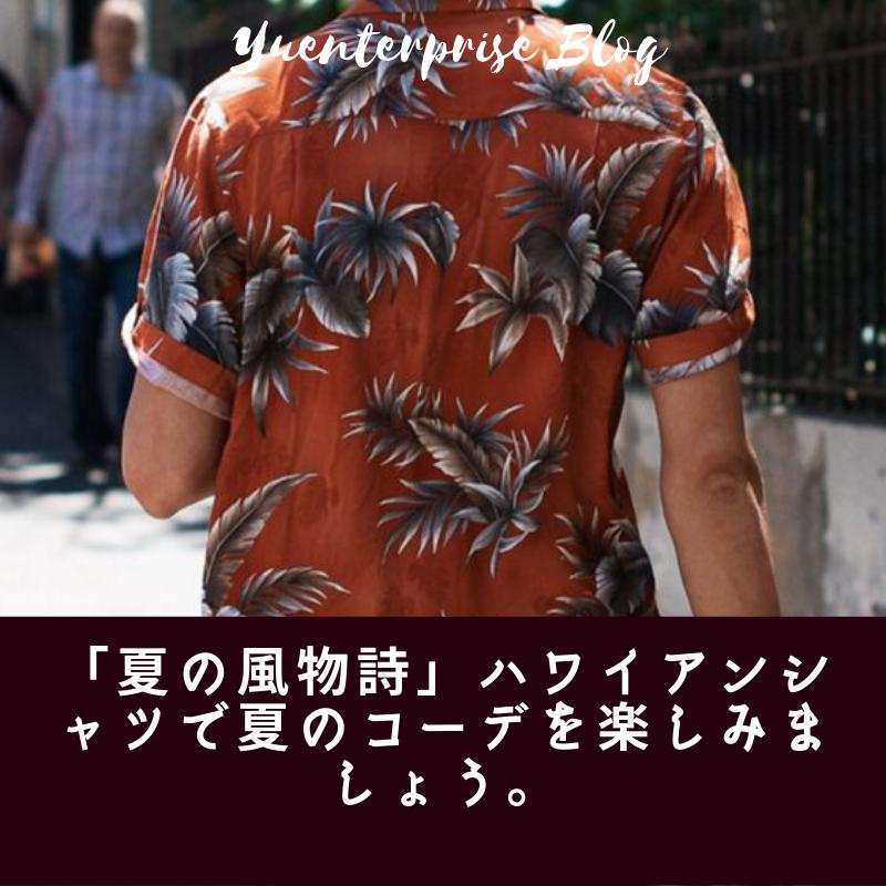 「夏の風物詩」ハワイアンシャツで夏のコーデを楽しみましょう。
