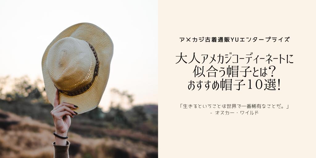 大人アメカジコーディーネートに似合う帽子とは?おすすめ帽子10選!