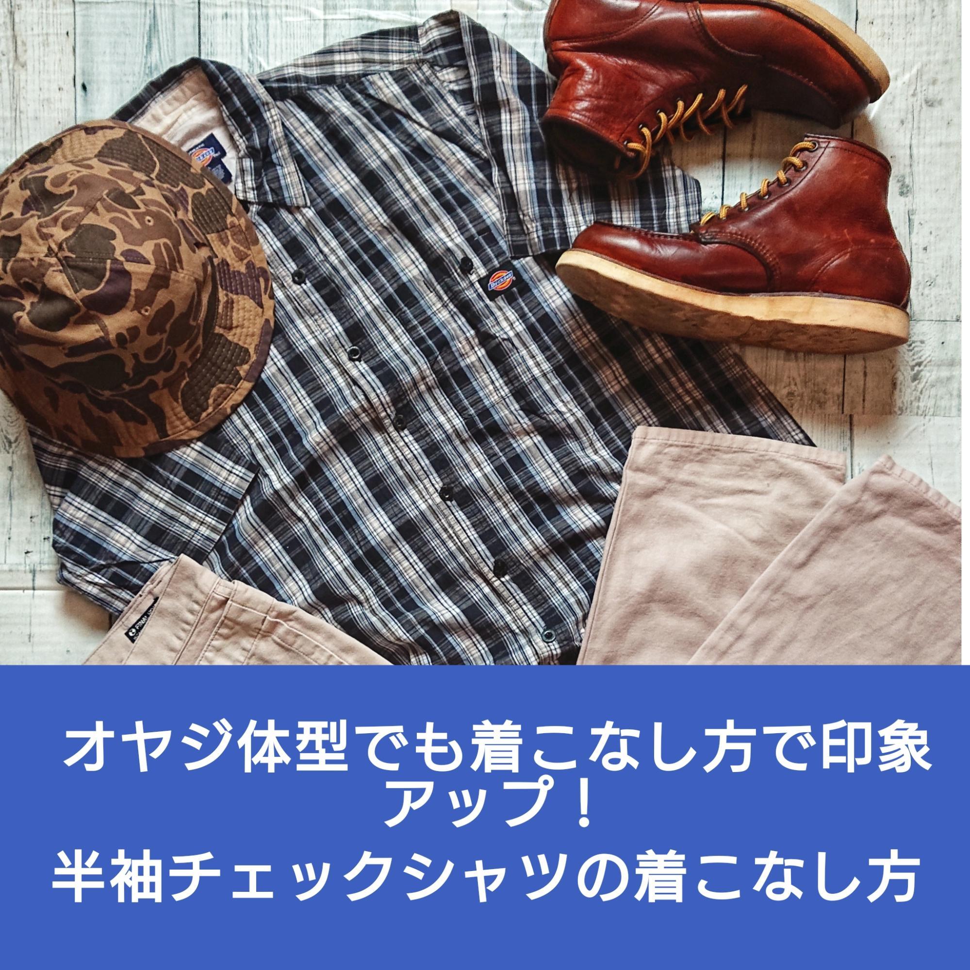 オヤジ体型でも着こなし方で印象アップ!半袖チェックシャツの着こなし方