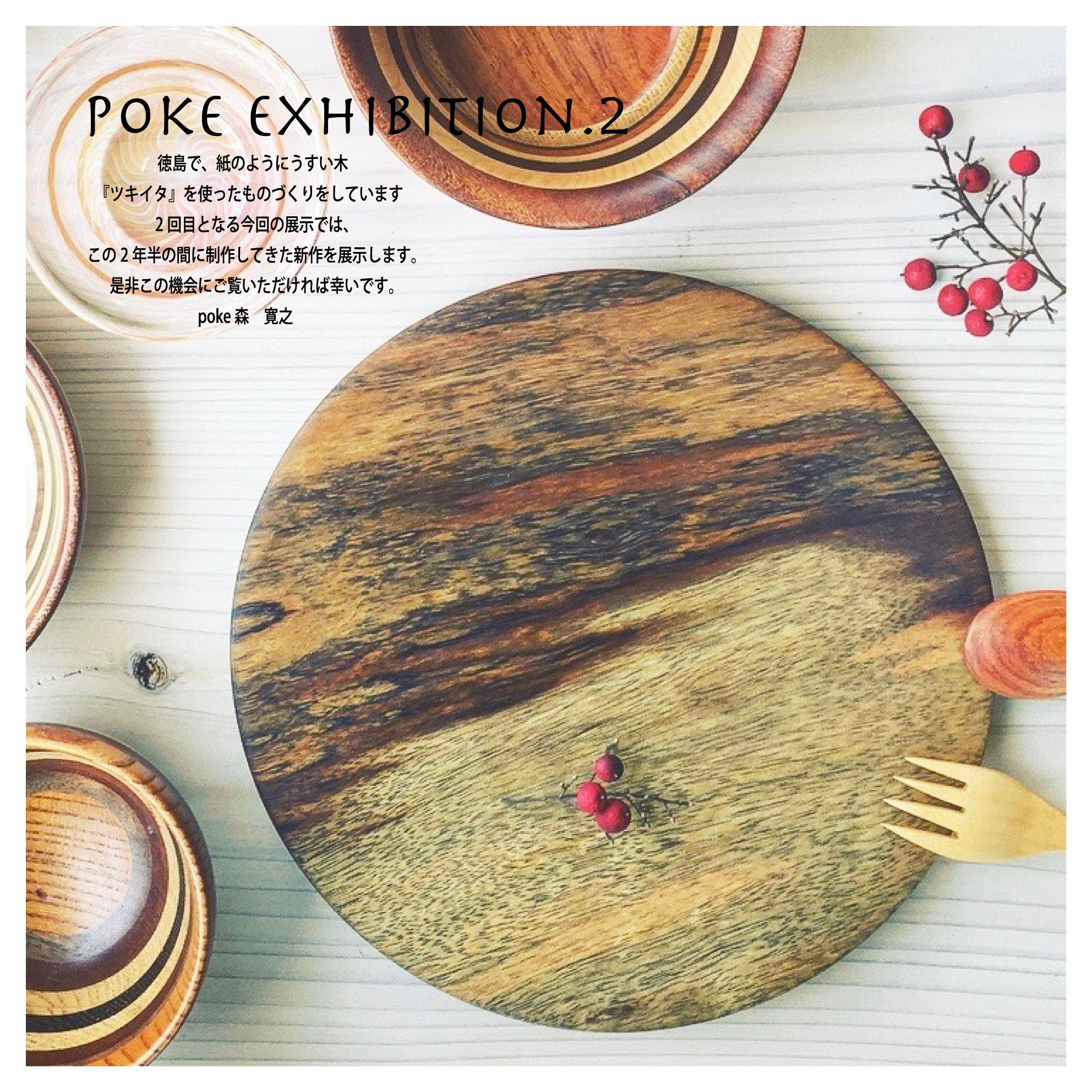 poke exhibition.2