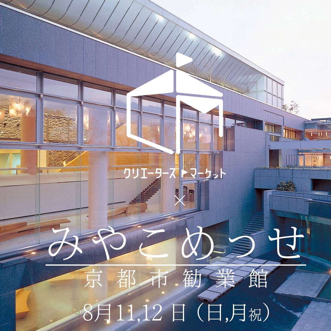 「クリエーターズマーケット in 京都」8月11日(土)・12日(月・祝) 出店決定!!