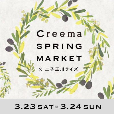 「Creema SPRING MARKET × 二子玉川ライズ」3月23~24日出店決定!!