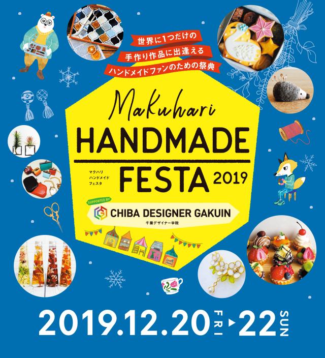 「マクハリ ハンドメイド フェスタ 2019」12月20日(金)~12月22日(日)出店決定!!
