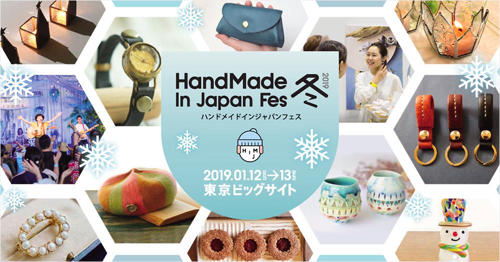 「HandMade In Japan Fes 冬 2019」1月12~13日出店決定!!