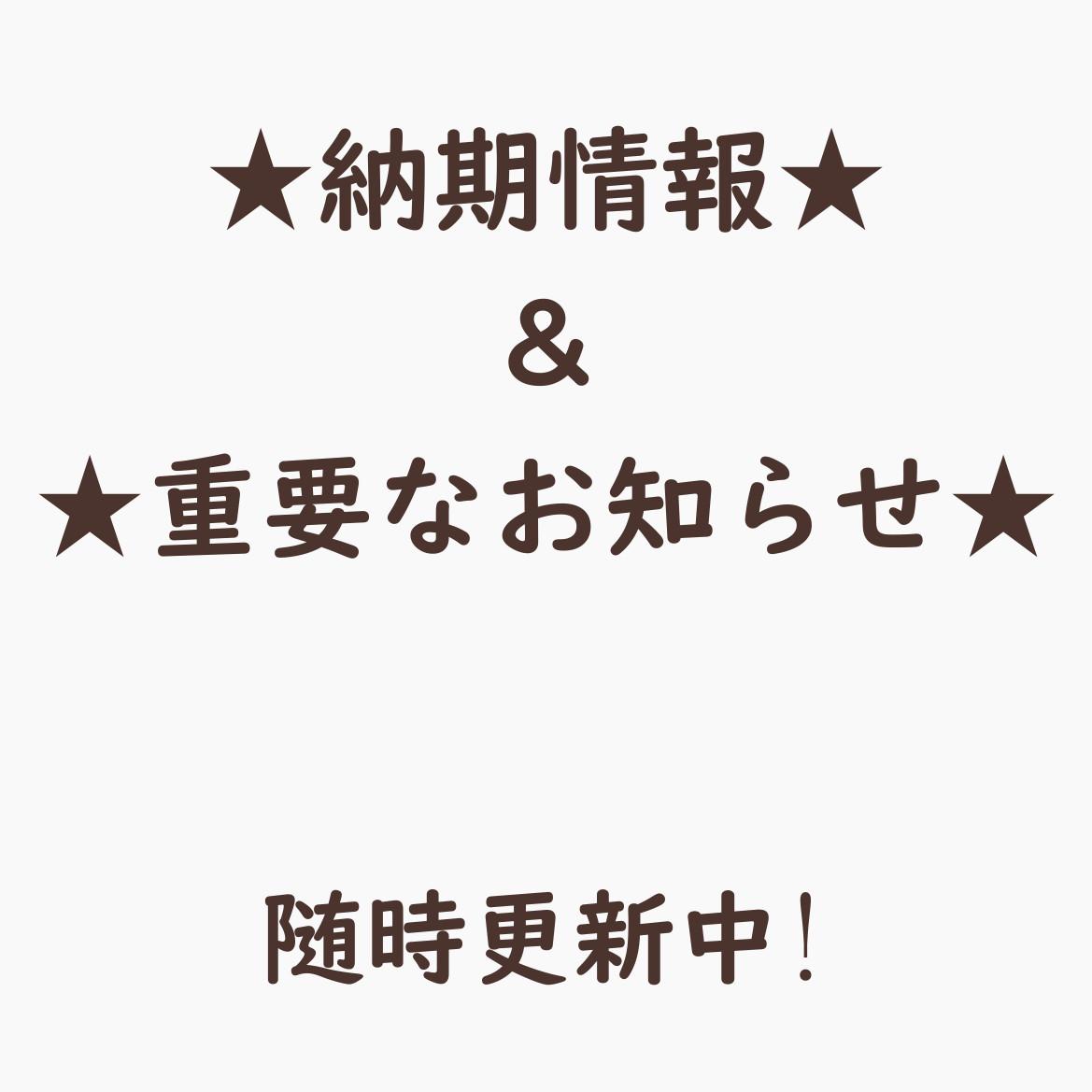 納期情報 & 重要なお知らせ (2021.9.20更新)