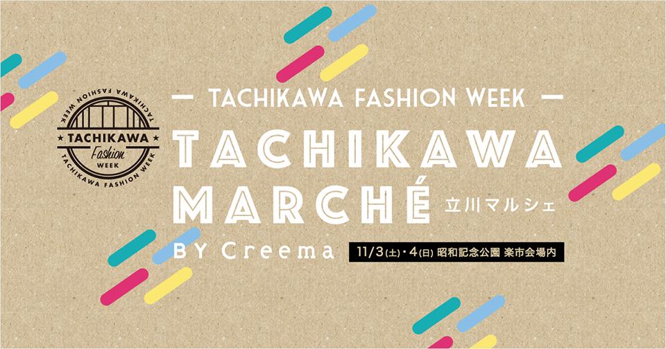 「TACHIKAWA MARCHE by Creema 」 11月3~4日出店決定!!
