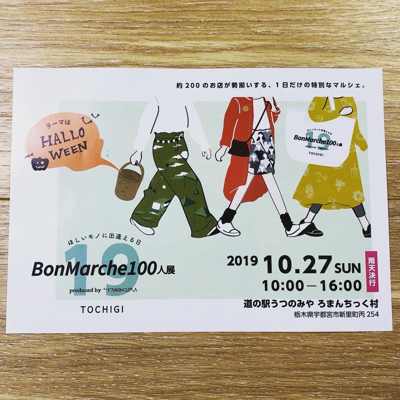 「BonMarche100人展in栃木」10月27日(日) 出店決定!!