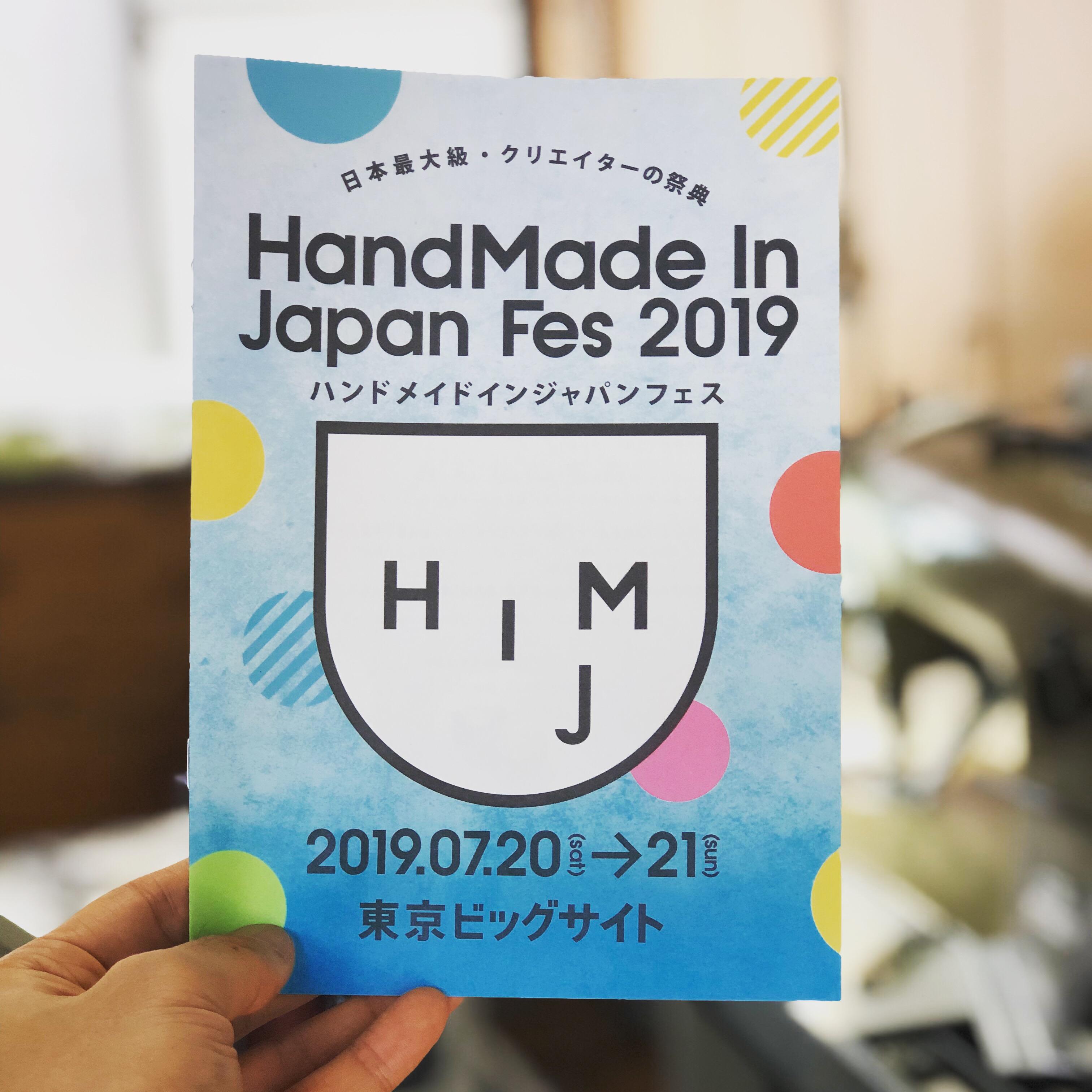 「HandMade In Japan Fes 2019」7月20日(土)・21日(日) 出店決定!!