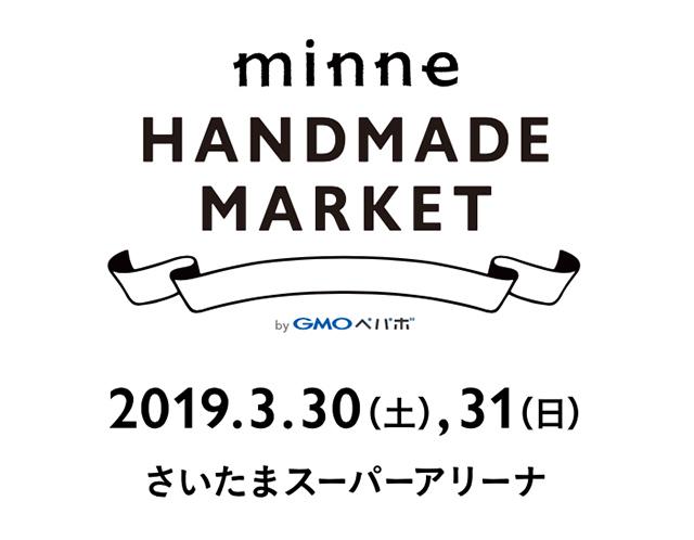 「minneのハンドメイドマーケット2019 」3月30日(土)・31日(日) 出店決定!!